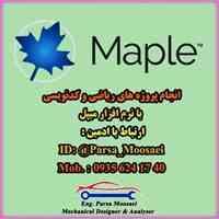انجام پروژه با نرم افزار میپل (Maple)