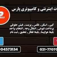 خدمات اینترنتی و کامپیوتری پارس