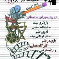 آموزش بازیگری سینما و تلویزیون