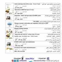 تقویم آموزشی شرکت PHQ درسال 1398