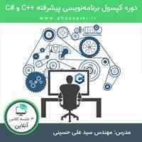 آموزش برنامه نویسی پیشرفته ++C و #C