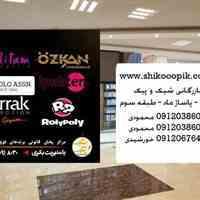 پوشاک ترکیه شیک و پیک بزرگترین پخش کننده پوشاک به صورت عمده در ایران