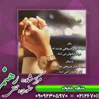 مرکز مشاوره ازدواج در شمال تهران