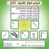 فروش انواع الکترود  pH