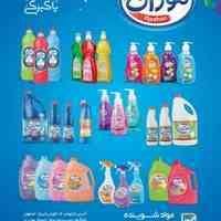 فروش مواد شوینده و پاک کننده