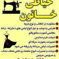 خیاطی خاتون .اصفهان.ملکشهر.