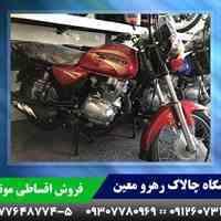 فروش اقساطی موتور در تهران