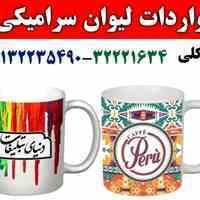 پخش لیوان سرامیکی ارزان دنیای تبلیغات شیراز