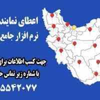 اعطای نمایندگی نرم افزار حسابداری گروه تحقیق و توسعه کارنو در سراسر ایران