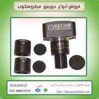 فروش انواع دوربین میکروسکوپ