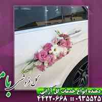 گل آرایی ماشین عروس در محل
