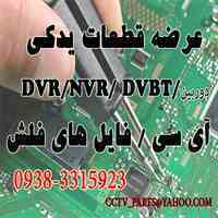 عرضه قطعات و تجهیزات یدکی دوربین مداربسته /DVR / NVR / DVBT/CCTV-IP-AHD