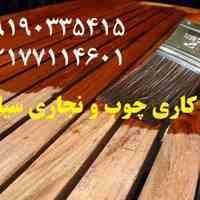 خدمات رنگ کاری چوب