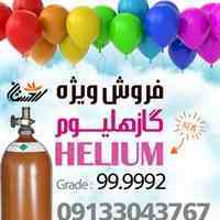 گاز هلیوم  هلیوم میکس ،هلیوم مخصوص بادکنک ، فروش عمده در اصفهان