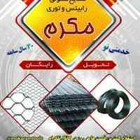 شبکه توزیع ابزارآلات مکرم
