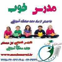 تدریس خصوصی و آموزش رایگان اول دبستان و سواد آموزی