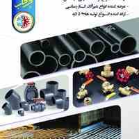 ارائه دهنده خدمات فنی مهندسی تأسیسات