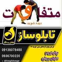 تابلوسازی در استان کرمان