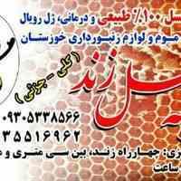 مرکز عسل و زنبورداری خوزستان(کلبه عسل زند)