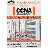 آغاز دوره(CCNA (Routing & Switching