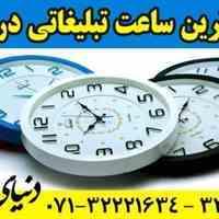 تولید ساعتتبلیغاتی ارزان در شیراز