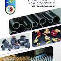چرخاب ـ تأمین کننده لوله واتصالات فلزی، پلی اتیلن، PVC