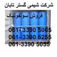 فروش سولفونیک اسید