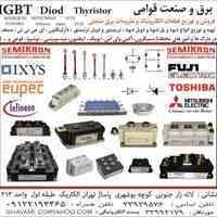 فروشنده آی جی بی تی ، IGBT،سمیکرون  ، IXYS ، EUPEC