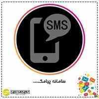 سامانه پیامک در شیراز و جنوب کشور