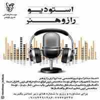استودیو صدا برداری و ضبط در شیراز
