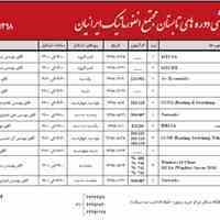 تقویم آموزشی تابستان 98 مجتمع انفورماتیک ایرانیان