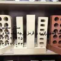 خرید اجرسفال-تیغه سفالی-بلوک تیغه یزد