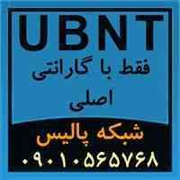 فروش تجهیزات و محصولات UBNT