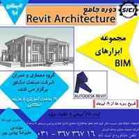 دوره جامع ابزارهای BIM و Revit(عمران و معماری)