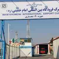 ترخیص کالا از فرودگاه امام و سایر گمرکات در سریعترین زمان