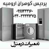 تعمیرات تخصصی لباسشویی-ظرفشویی-یخچال در ارومیه