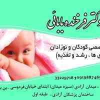 دکتر فرخنده بابائی متخصص اطفال