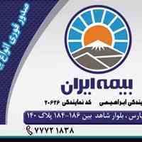 بیمه ایران تهرانپاس   شرق ( نقد و اقساط - تخفیف نقدی )