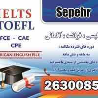 آموزشگاه زبان سپهر