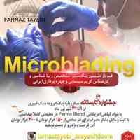 میکروبلیدینگ