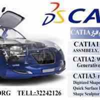 آموزش نرم افزار CATIA در آموزشگاه مشاهیر اصفهان