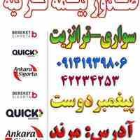 ارائه انواع بیمه معتبر ترکیه ( سواری- ترانزیت) و ارائه اسناد بین المللی