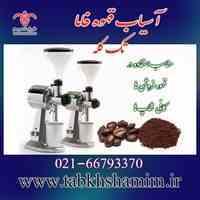 آسیاب قهوه ایتالیایی