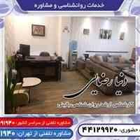 روانشناس خانواده در غرب تهران