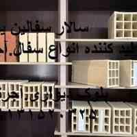 اجرسفال-اجرنما یزد-بلوک فوم دار-بلوک تیغه یزد