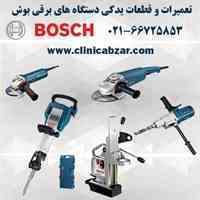 کلینیک ابزار رحمانی تعمیرات ابزار آلات برقی بوش BOSCH