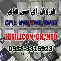 عرضه آی سی های CPU انواع دوربین مداربسته و DVR / NVR/ DVBT/ CCTV IP