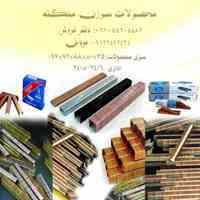 تولید و فروش انواع سوزن منگنه اداری و تحریر در سایز های مختلف و با قیمت مناسب
