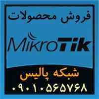 فروش تجهیزات و محصولات میکروتیک Mikrotik