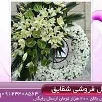 گل فروشی آنلاین تهران